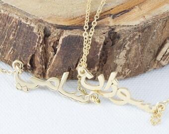Arabic name necklace, Arabic necklace, Name necklace, Arabic name, Arabic jewelry, Personalized necklace, Personal necklace, Custom, DMN3320