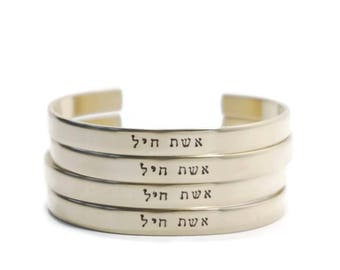 Mother's Day - Eshet Chayil - Proverbs 31 - Hand Stamped - Metal Bracelet - Cuff