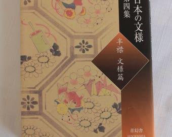 Japanese book on han'eri designs decorative kimono collars waves flowers bobbins
