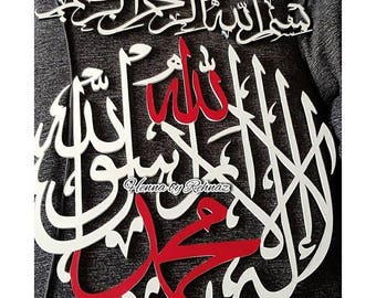 Islamic wall art, muslim decor, home decor,islamic art, islamic decor, wooden wall art,plaque,masjid,new home gift, allah, islam, Kalimah