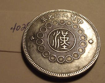 """Old Chinese Szechuen Province """"Fantasy"""" Coin #4029"""