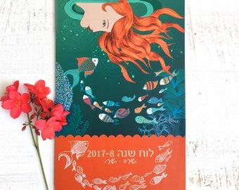 Underwater calendar,  12x7 inch,לוח שנה עברי , Illustrated Calendar, Sea life nautical, Jewish Calendar 2017