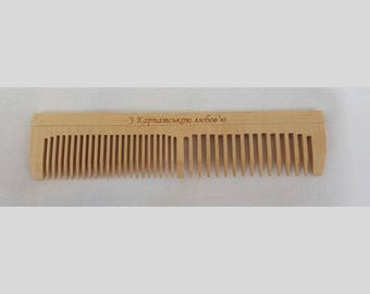 Wooden hairbrush, Wooden comb with two types of tooth. Natural Comb. Eco comb. Ukrainian Gifts. Organic comb. Natural Comb. Christmas gift.