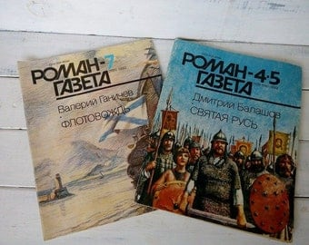 Set of 2 Soviet magazine Roman gazeta Novel newspaper Rare Soviet books Soviet literature History Russian books Collectible books