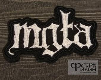 Patch Mgla logo black metal band.