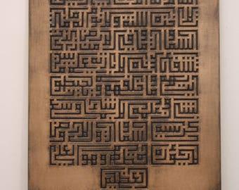Ayat Al-Kursi - آية الكرسي