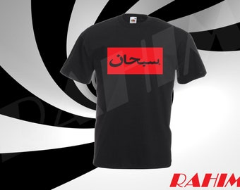 Arabic Supreme, Kid's T-shirt