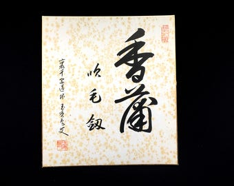 "Vintage Japanese Calligraphy - Shodo - Kanji Calligraphy - ""Kodo"" = Way of Fragrance - the art of appreciating Japanese incense"