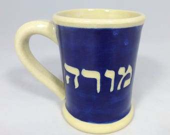 A Blue Hebrew Cup for Your Teacher
