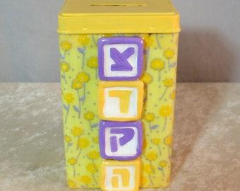 Tzedakah Box - Little Yellow Buttercups