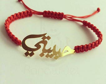 Arabic Calligraphy Name Bracelet with adjustable macrame cord - Arabic Name Bracelet - Arabic Calligraphy Bracelet - Nameplate Bracelet