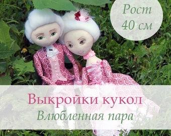 Выкройки тел текстильных кукол Влюбленная пара, выкройка тела, шаблон