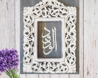 Al-Wadud The Loving