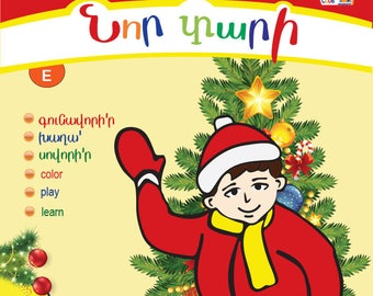 Eastern Armenian New Year Coloring Book