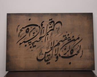 alhabbu kalzzman , la yunqsm w la yuqas ( Jubran Khaleel Jubran) - (الحب كالزمن, لا ينقسم و لا يقاس ( جبران خليل جبران