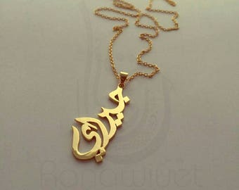 Gold Plated Vertical Arabic Calligraphy Simple Name Necklace - Arabic Name Necklace