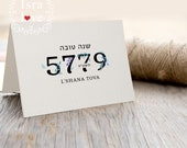 Rosh Hashanah, Place Cards, printable, seating card, table card, L'Shana Tova, Shana Tova, Jewish new year, Hebrew, Table Setting, Isralove
