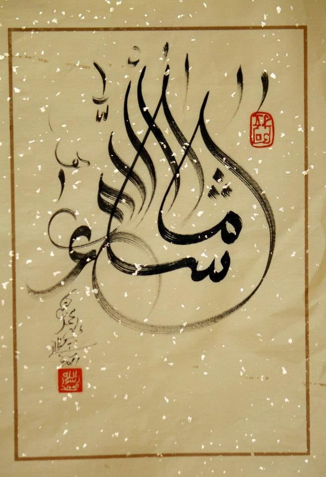 Original Arabic Chinese Calligraphy Painting By Kalimate
