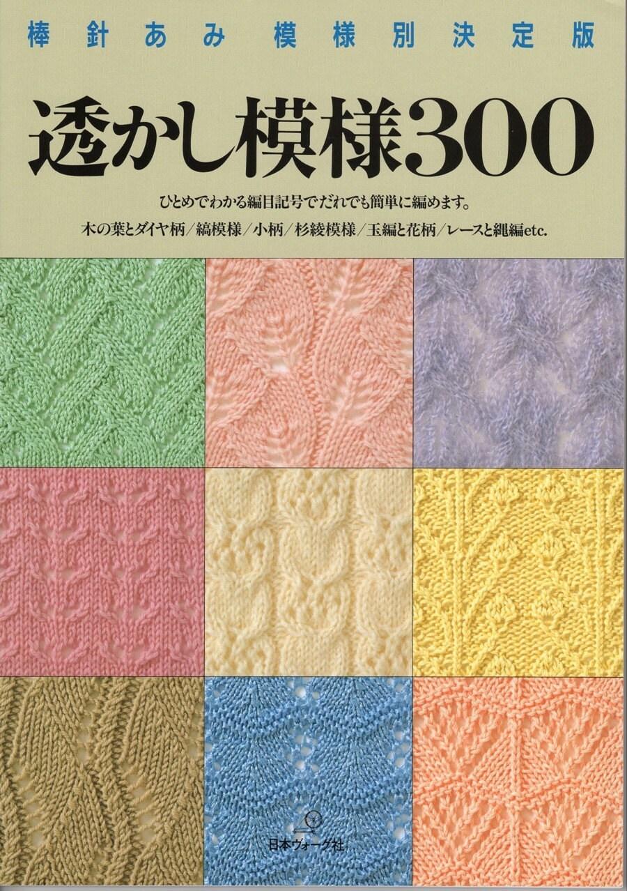 Knitting Pattern Dictionary : Watermark Knitting Patterns 300 Great Japanese by ichigonopantsu