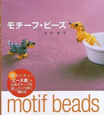 japanese bead books - Bead&Button Magazine Community - Forums