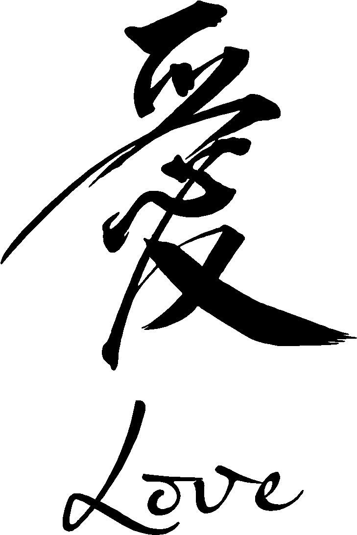 Chinese Letters For Love Love chinese lettering vinylChinese Symbol Of Faith