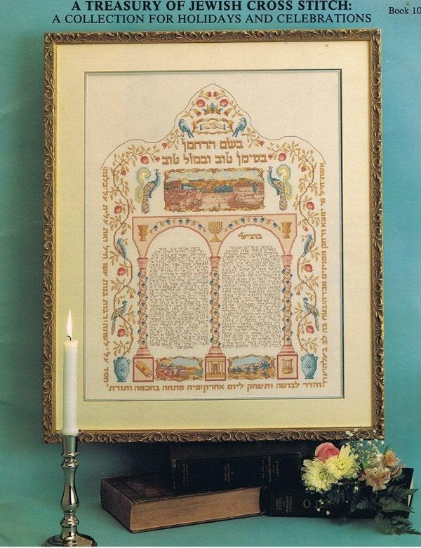 treasury of jewish counted cross stitch by howtobooksandmore