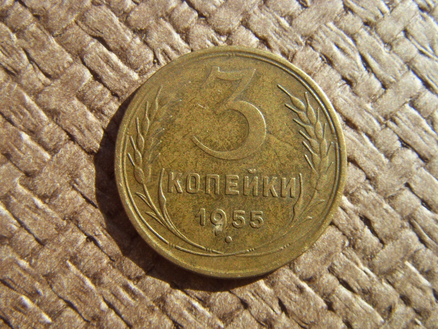 Vintage Soviet Coin 3 Kopecks of 1955 - Astra9