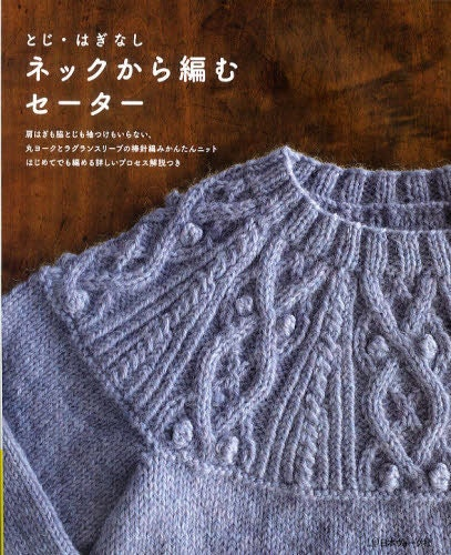 Japanese Knitting Patterns : Unavailable Listing on Etsy