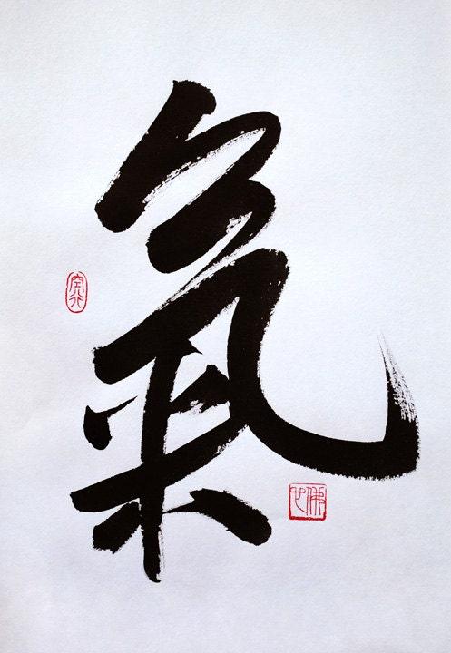 Chi energy original chinese calligraphy brush by auspiciousink