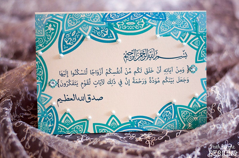 Islamic Wedding Greeting Card W Quran Verse By PathOfLightDesigns