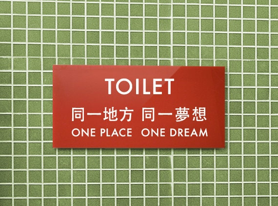 funny sign for the bathroom toilet or restroom cute chinglish