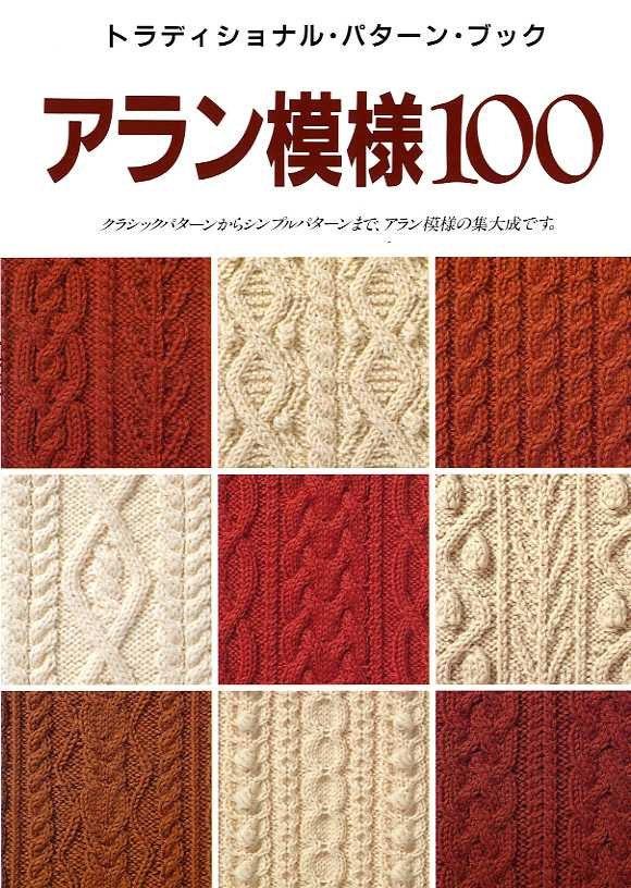 Aran Knitting Pattern Books : 100 Aran Knit Patterns Japanese Craft Book by pomadour24 on Etsy