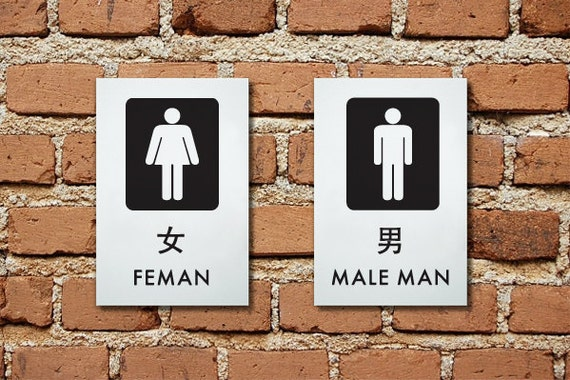 Funny  Chinglish Signs - Feman / Male Man